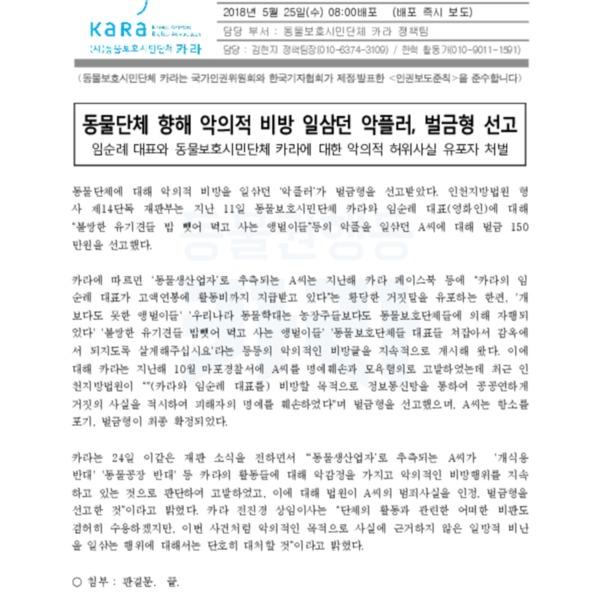 (보도자료) 이xx 카라 명예훼손 벌금형 선고 [문서류]