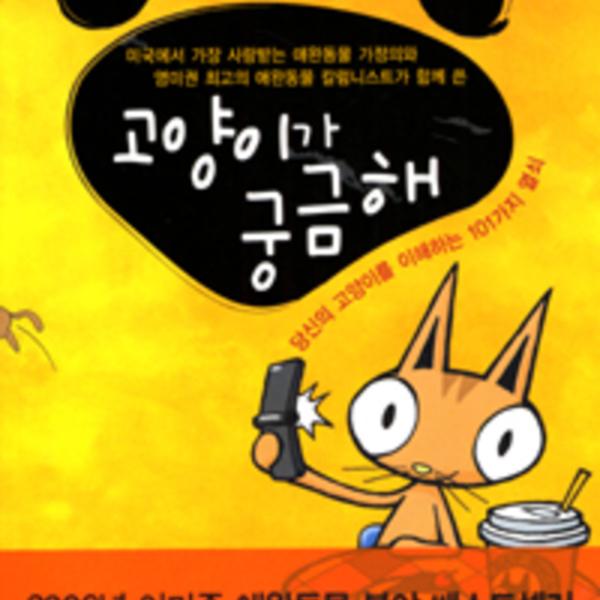 고양이가 궁금해 : 당신의 고양이를 이해하는 101가지 열쇠 [동물도서]