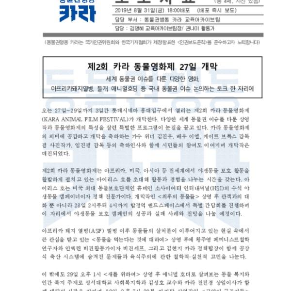 [보도자료]제2회 카라동물영화제 27일 개막 [문서류]