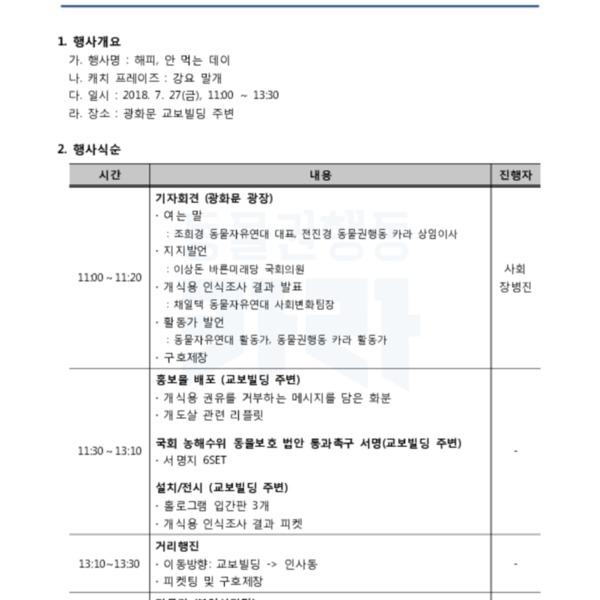 해피 안 먹는데이 행사시간표(이상돈의원실 수신) [문서류]