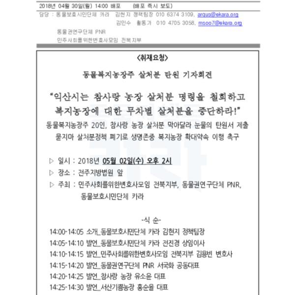 (취재요청) 복지농장주 살처분 반대 기자회견 [문서류]