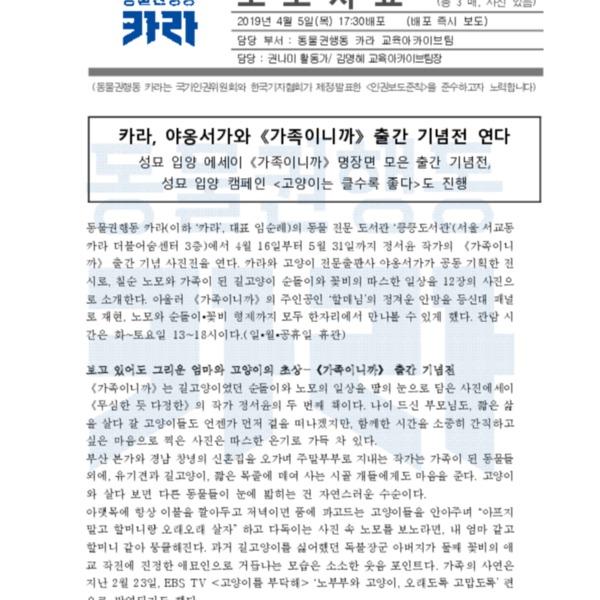 [보도자료]도서관전시 4월 가족이니까 [문서류]