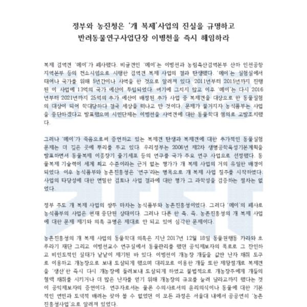 [기자회견문] 농진청 기자회견문 [문서류]