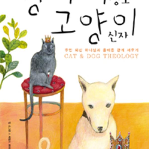 강아지 성도 고양이 신자 : 주인 되신 하나님과 올바른 관계 세우기 [동물도서]
