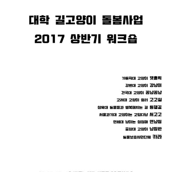 [자료집] 대학 길고양이 돌봄사업 2017년 상반기 워크샵 [문서류]