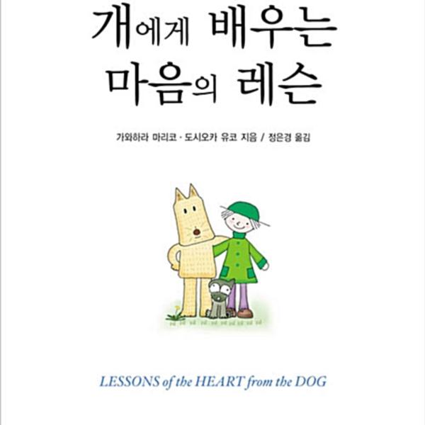 개에게 배우는 마음의 레슨 [동물도서]