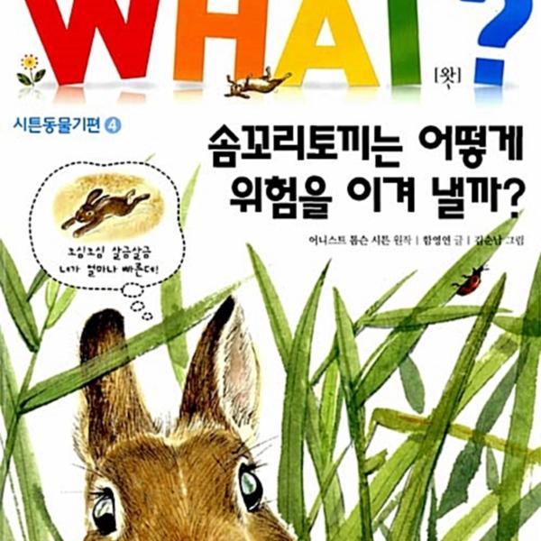 (왓(WHAT)?.26) 솜꼬리토끼는 어떻게 위험을 이겨낼까? [동물도서]