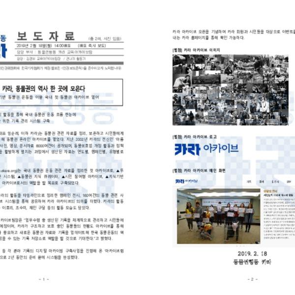 [보도자료]카라 동물권의 역사 한 곳에 모은다 [문서류]