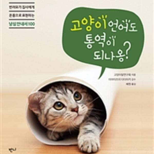 고양이 언어도 통역이 되나옹? : 반려묘가 집사에게 온몸으로 표현하는 냥심 안내서 100 [동물도서]