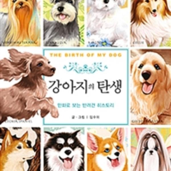 강아지의 탄생 : 만화로 보는 반려견 히스토리 [동물도서]