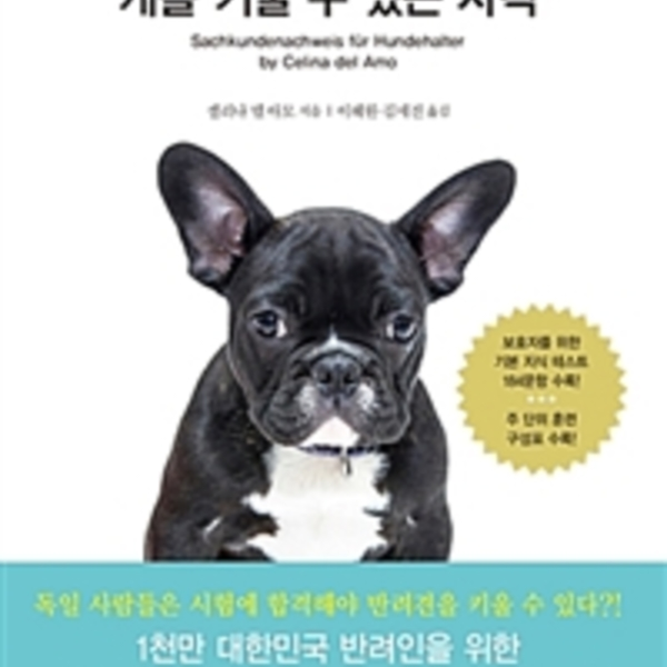 개를 키울 수 있는 자격 [동물도서]