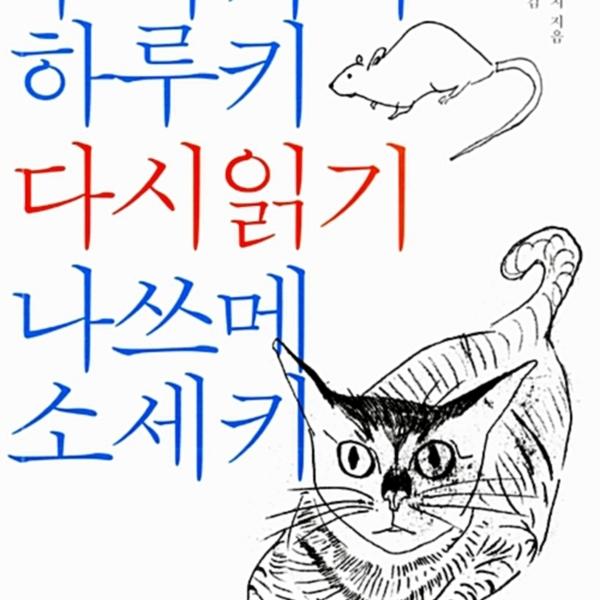 무라카미 하루키 & 나쓰메 소세키 다시읽기 [동물도서]
