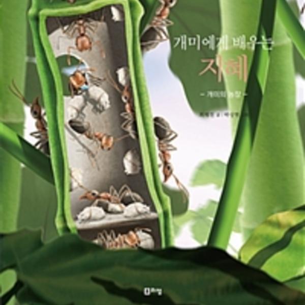 개미에게 배우는 지혜 : 개미의 농장 [동물도서]