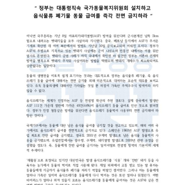 [청와대 기자회견문] 정부는 대통령직속 국가동물복지위원회 설치하라 [문서류]