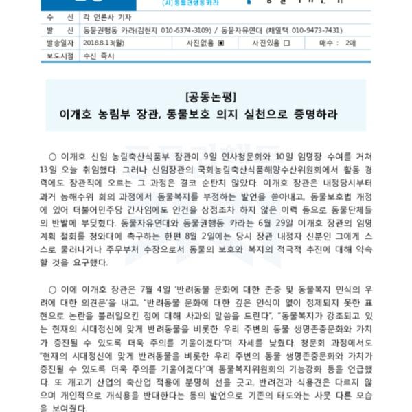 (논평) 이개호 농림부 장관, 동물보호 의지 실천으로 증명하라 [문서류]