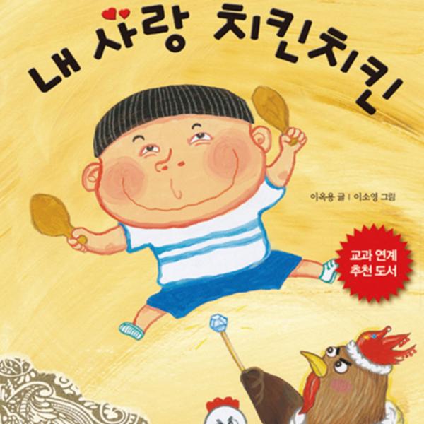 내 사랑 치킨치킨 : 동화로 배우는 바른 식습관 [동물도서]