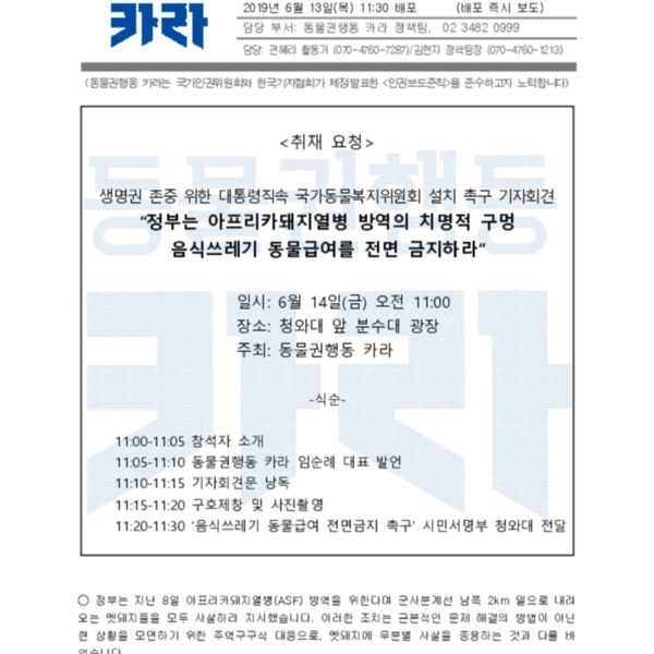 [취재요청]국가 동물복지위 설치 촉구 기자회견 [문서류]