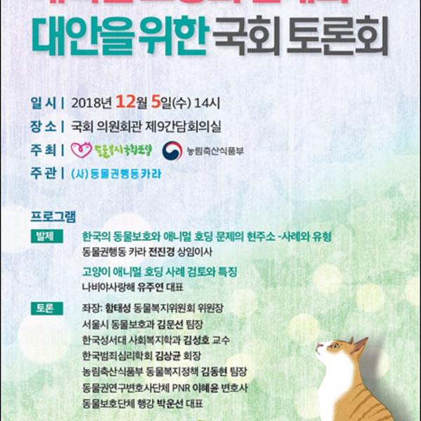 (웹자보) 애니멀호딩 국회토론회(의원실) [사진그림류]