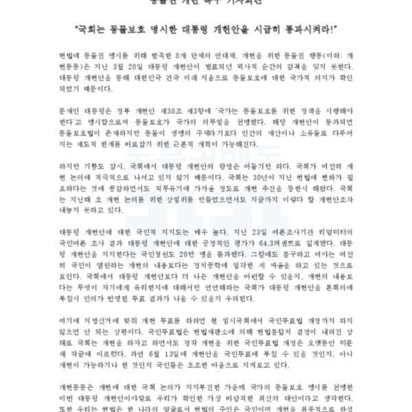 (기자회견문) 국회 개헌촉구 기자회견 [문서류]