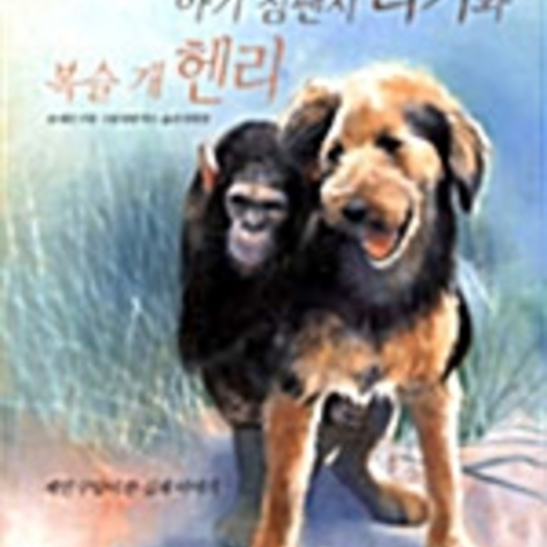 아기 침팬지 리키와 복슬 개 헨리 : 제인 구달이 쓴 실제 이야기 [동물도서]