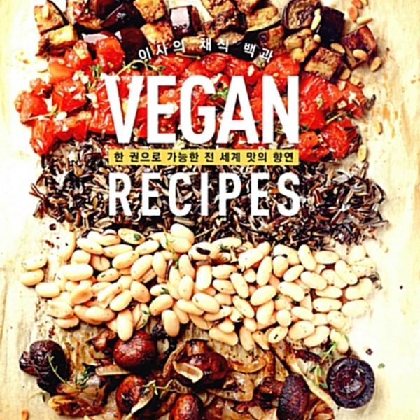 (이사의 채식백과) Vegan recipes : 한 권으로 가능한 전 세계 맛의 향연 [동물도서]