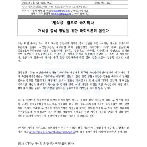 (보도자료) 개식용종식 국회토론회 [문서류]