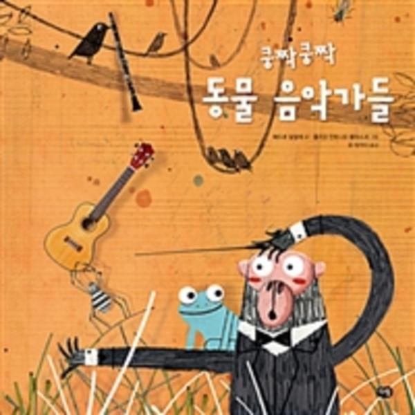 쿵짝쿵짝 동물 음악가들 [동물도서]