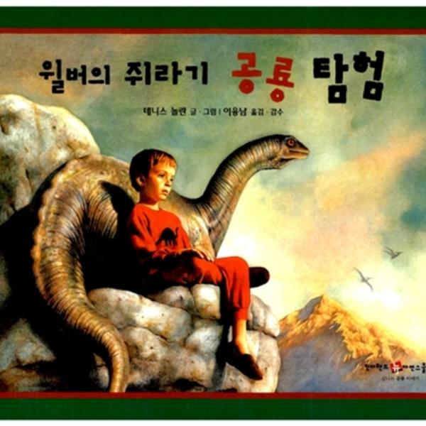 윌버의 쥐라기 공룡 탐험 [동물도서]