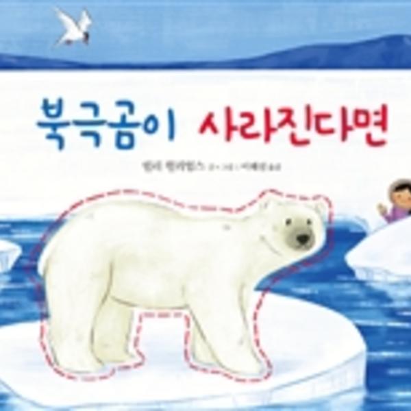 북극곰이 사라진다면 [동물도서]