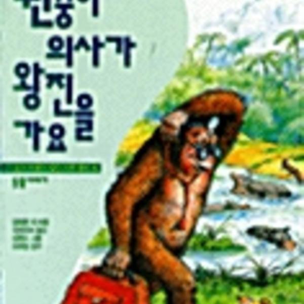 원숭이 의사가 왕진을 가요 [동물도서]