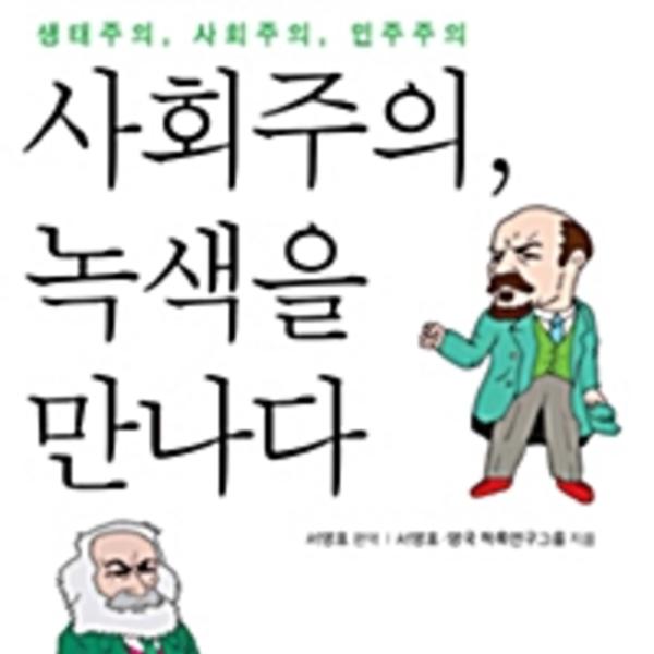 사회주의, 녹색을 만나다 : 생태주의, 사회주의, 민주주의 [동물도서]
