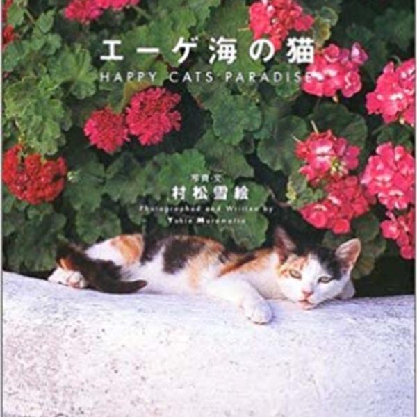 HAPPY CATS PARADISE = エーゲ海の猫 [동물도서]