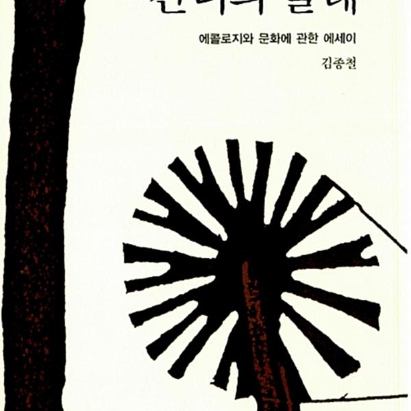 간디의 물레 : 에콜로지와 문화에 관한 에세이 [동물도서]