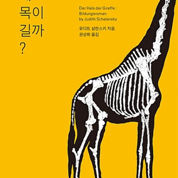 기린은 왜 목이 길까? [동물도서]