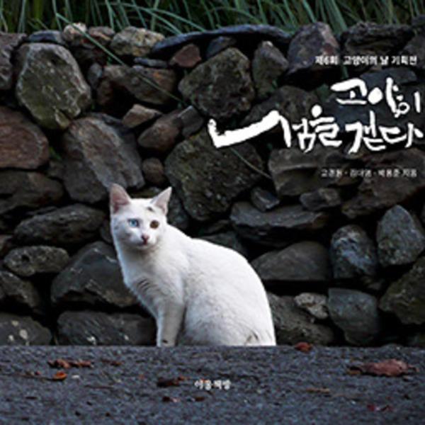 고양이, 섬을 걷다 : 제6회 ´고양이의 날´ 기획전 [동물도서]