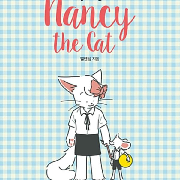 고양이 낸시 = nancy the cat [동물도서]