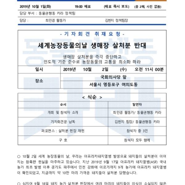 [취재요청서] 아프리카돼지열병 생매장 살처분 반대 기자회견 [문서류]