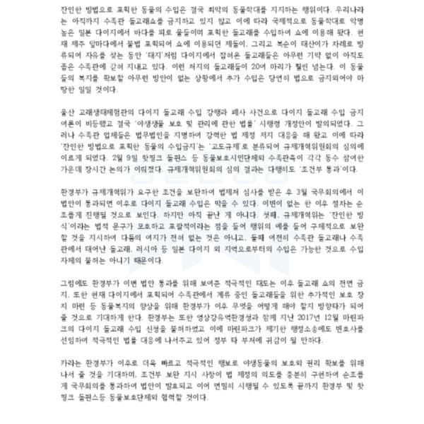(논평) 돌고래 수입금지 야생생물법 개정 규제위 심사 조건부통과 환영 [문서류]