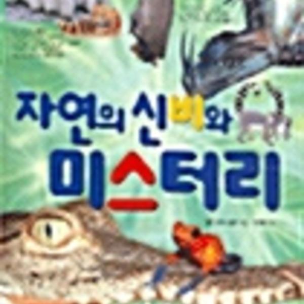 자연의 신비와 미스터리 [동물도서]