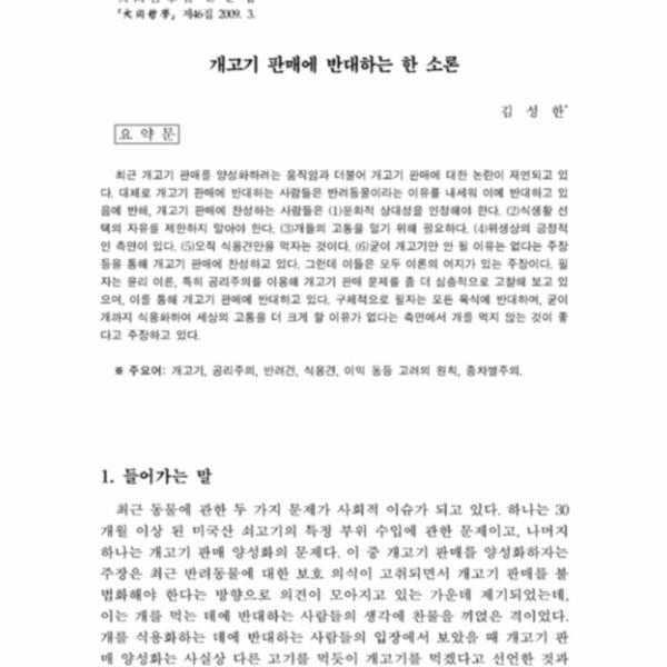 (연구논문)개고기 판매에 반대하는 한 소론 [동물도서]