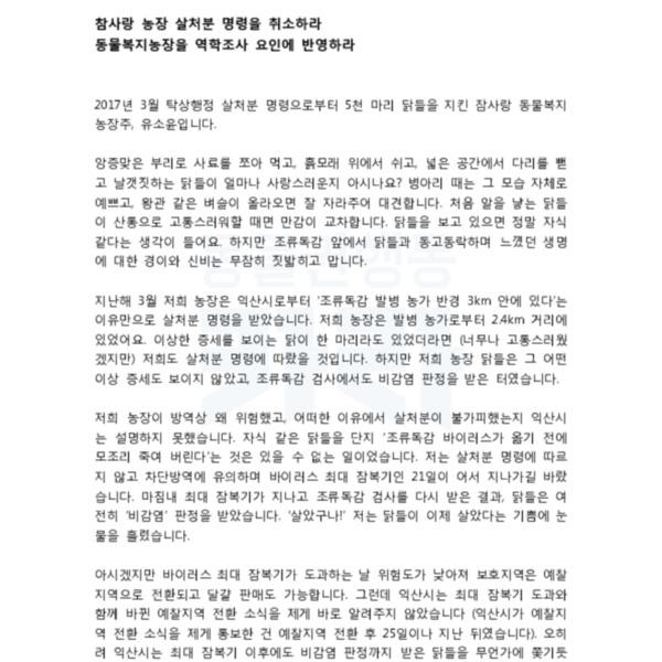 참사랑농장 청와대 청원 [문서류]