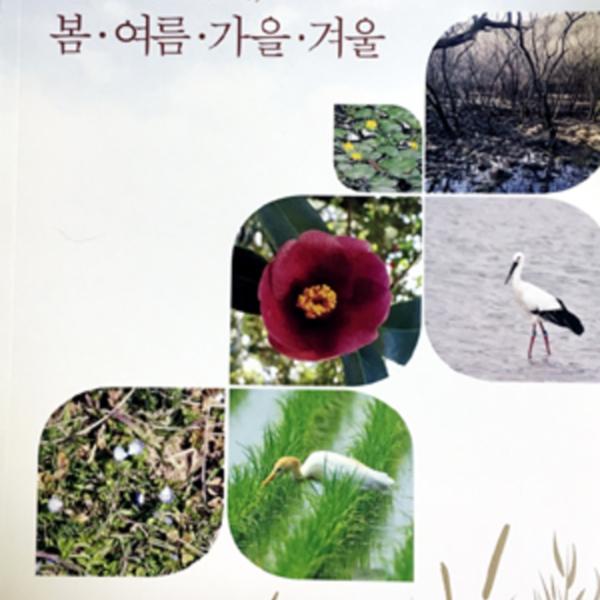 한국의 습지, 봄·여름·가을·겨울 [동물도서]