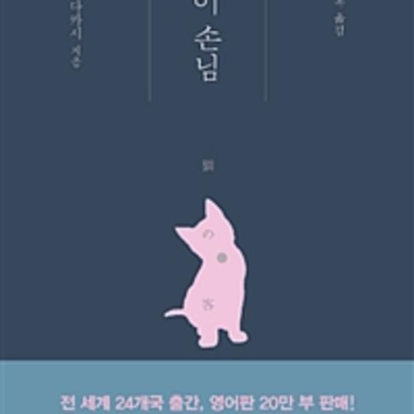 고양이 손님 [동물도서]