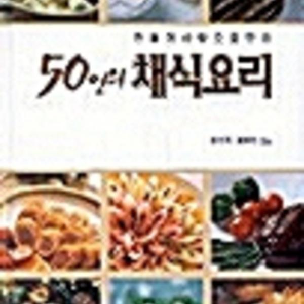 (전통과 사랑으로 만든)50인의 채식요리 [동물도서]