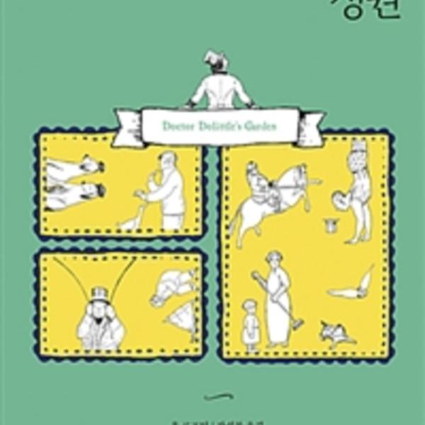 둘리틀 박사의 정원 [동물도서]