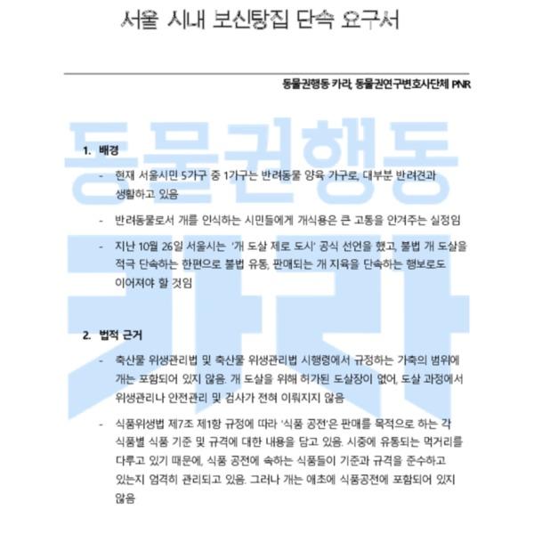 서울시 보신탕집 단속 요구서 [문서류]
