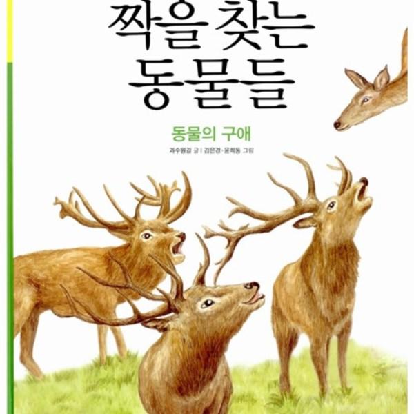 짝을 찾는 동물들 : 동물의 구애 [동물도서]