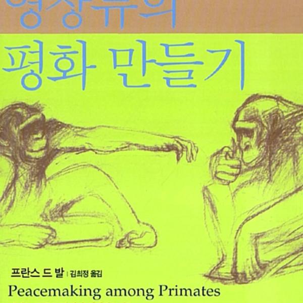 영장류의 평화 만들기 [동물도서]
