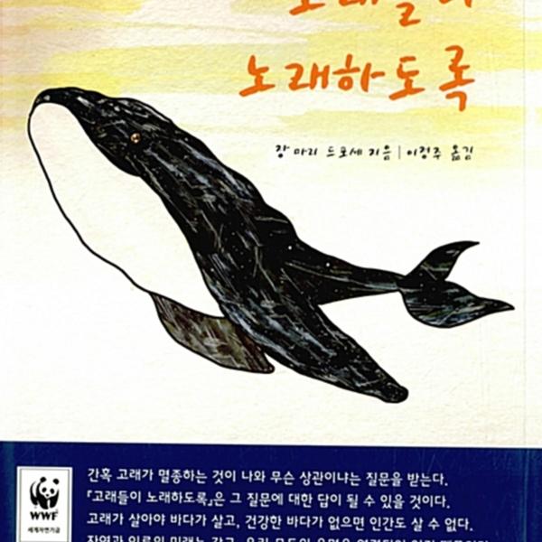 고래들이 노래하도록 [동물도서]