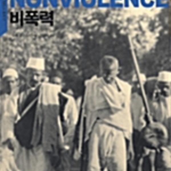 비폭력 [동물도서]